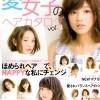 愛され女子のヘアカタログ vol.3 ひろせ店 長井 隆秀が掲載されました