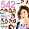 きれいなヘア524Style ひろせ店 長井 隆秀のスタイル掲載されました