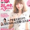 22日発売のRAYヘアカタログにHAMPOOのスタイリスト長井、水澤で1ページ掲載してもらいました(^^) みなさんぜひ見てください(^^)