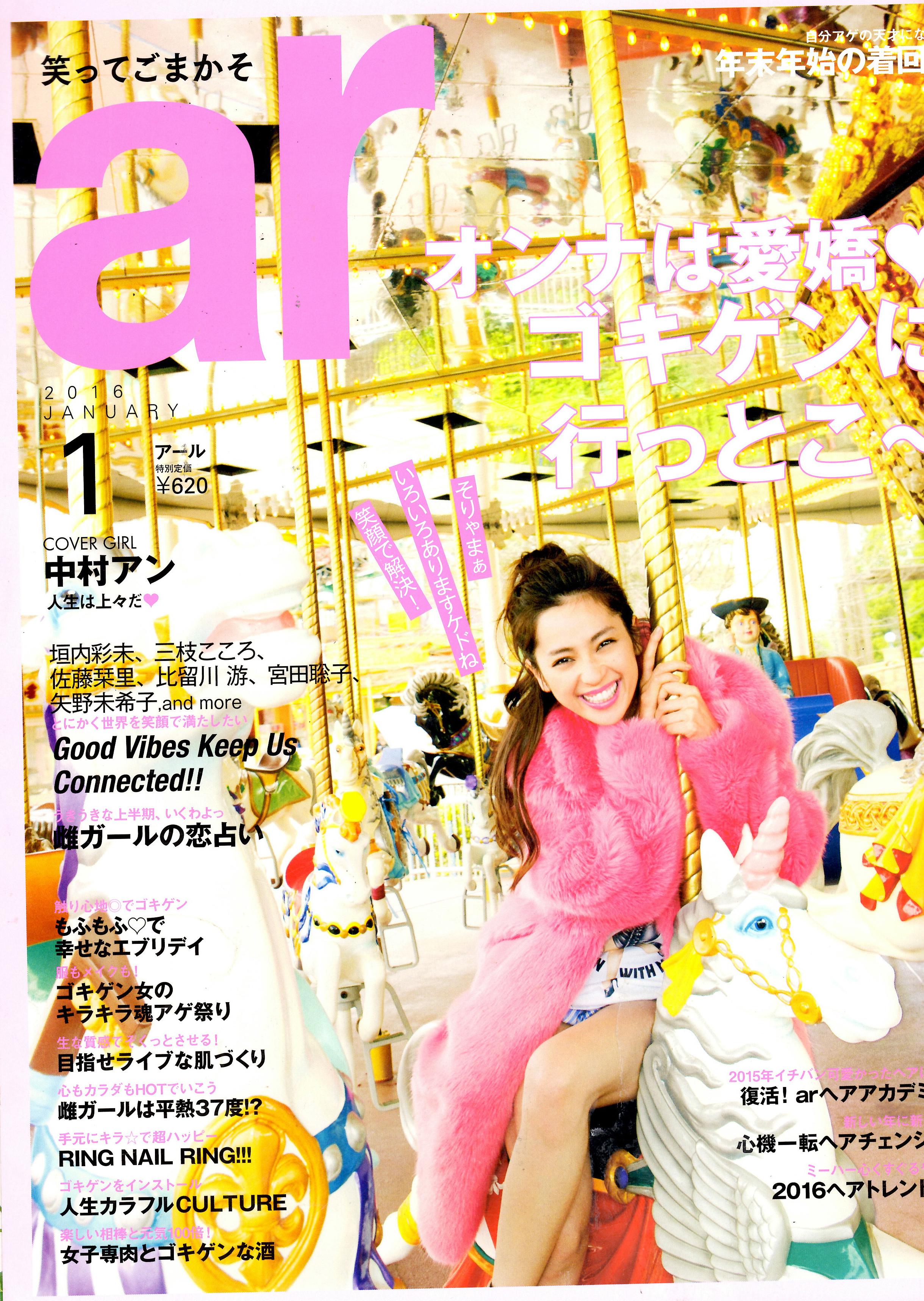 ar2016.1 に本庄店 飯田 琴美のスタイルが掲載されました