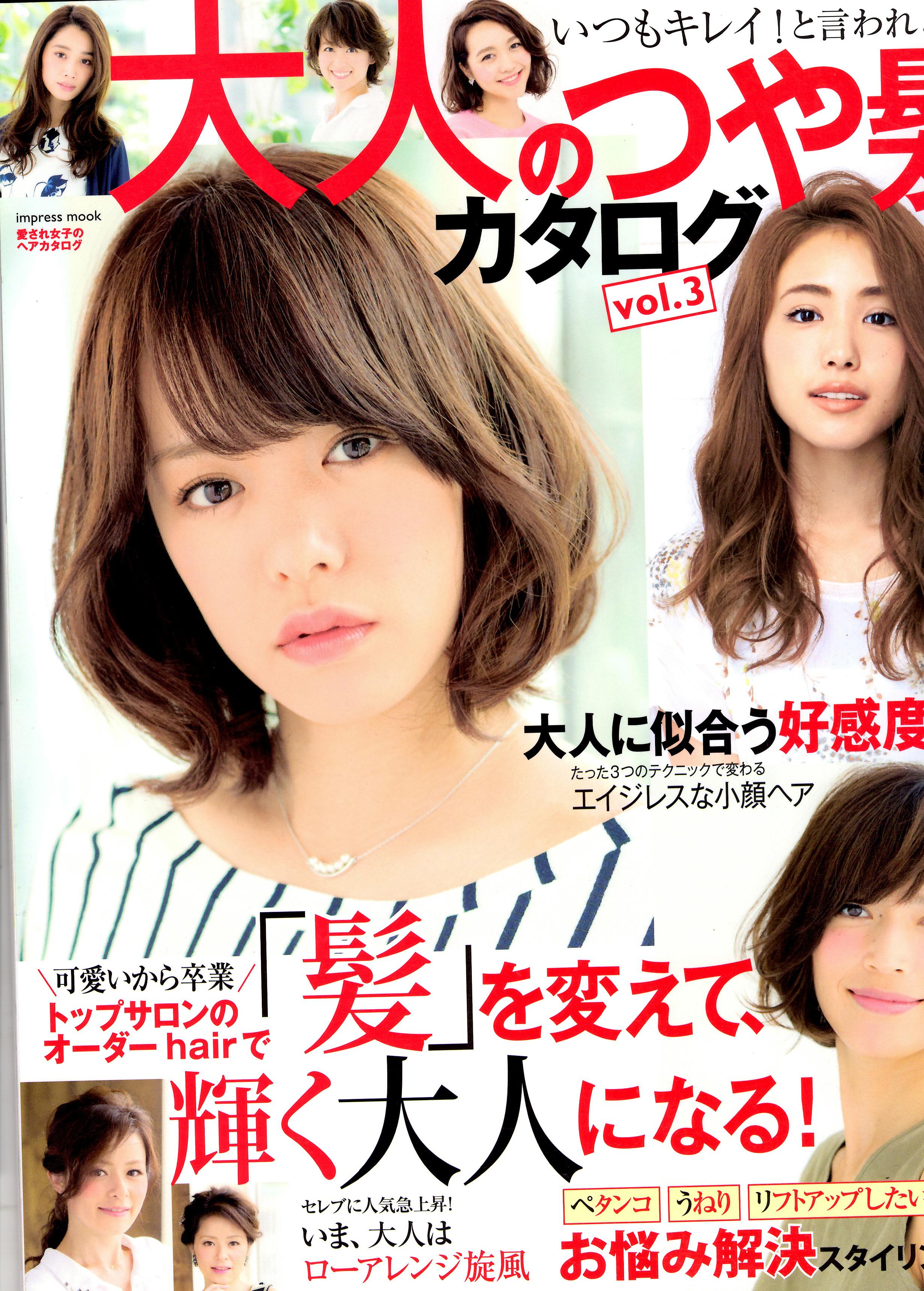 大人のつや髪カタログ vol.3