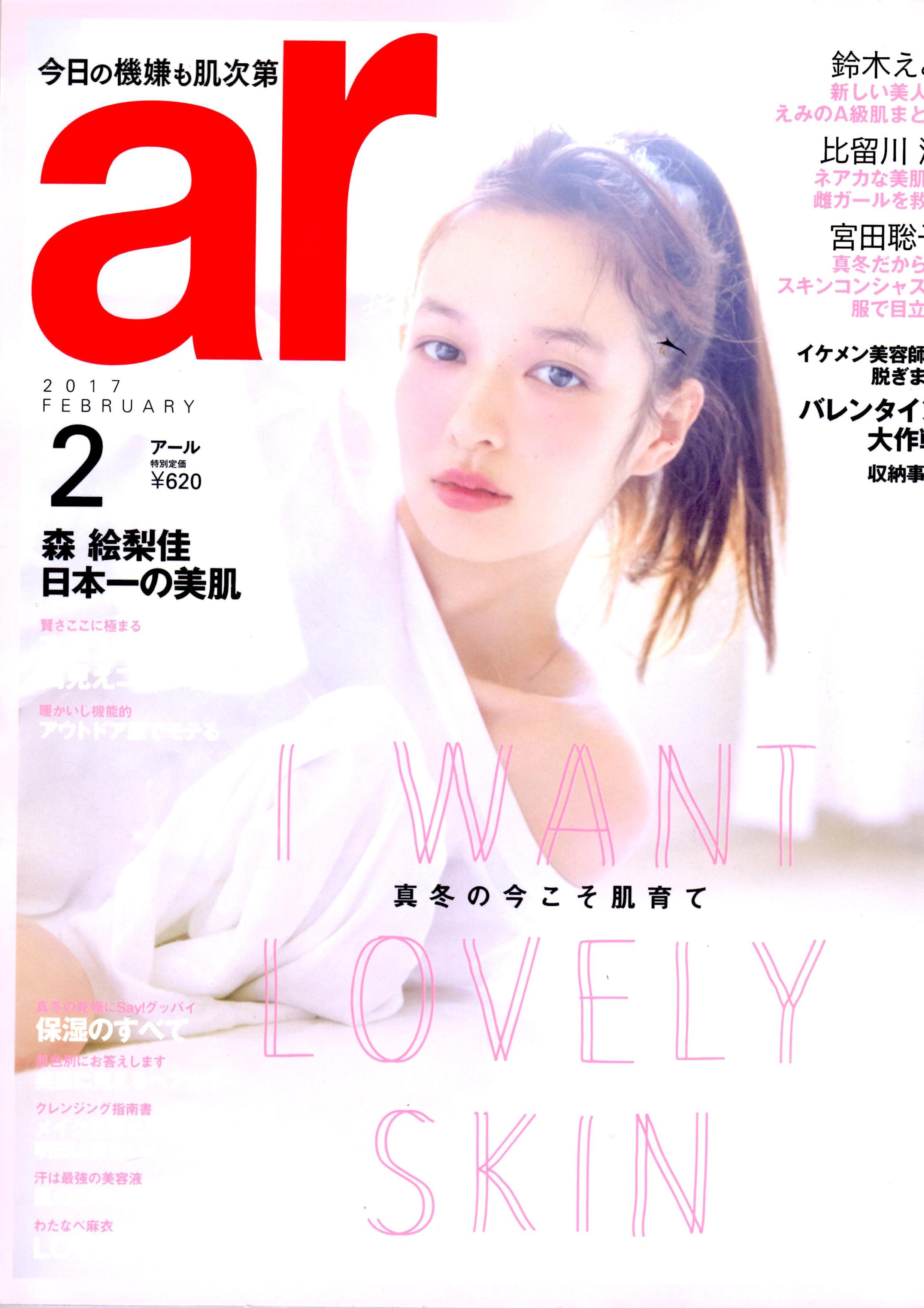 ar 2017.2 FEBRUARY  に本店 小此木 佐知子掲載せれました。
