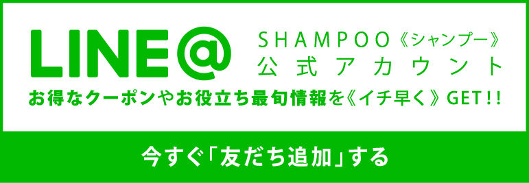 LINE@でSHAMPOO(シャンプー)公式アカウントを友だち追加