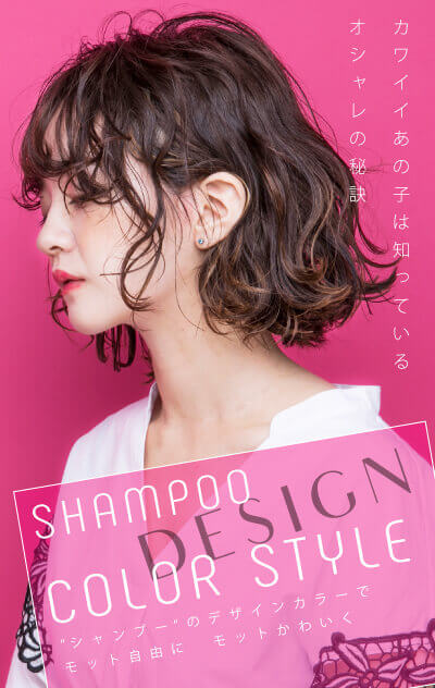 SHAMPOO DESIGN COLOR