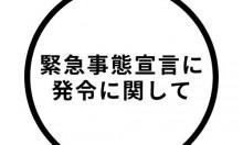 【緊急事態宣言発令に対しまして】