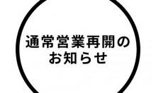 【通常営業再開のお知らせ】