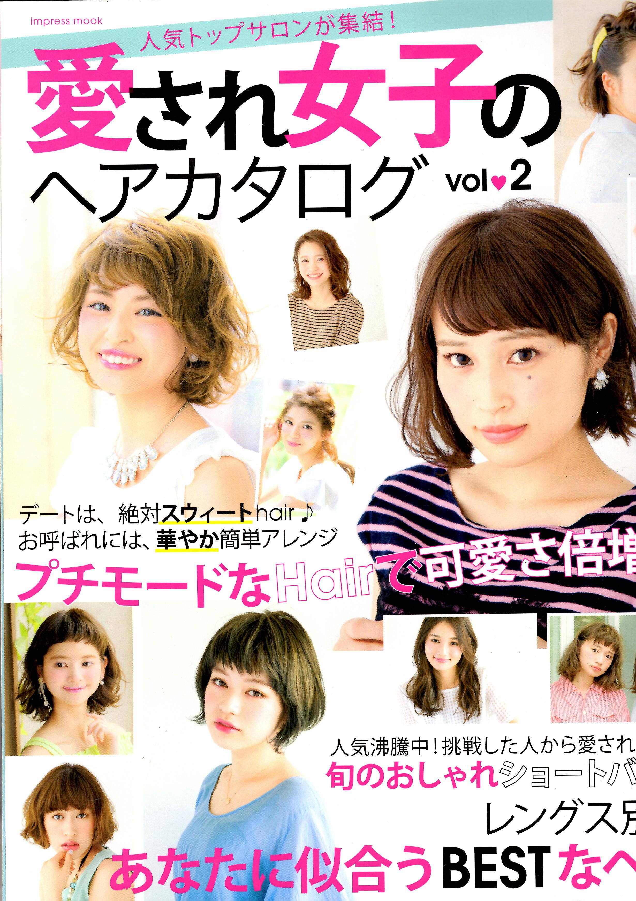 愛され女子のヘアカタログvol.2 ひろせ店 鈴木 遥貴が掲載されました