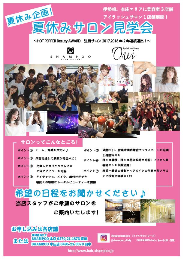 【シャンプー夏休みサロン見学会♩「美容学生の皆さん必見‼︎お得なサービスあり‼︎」